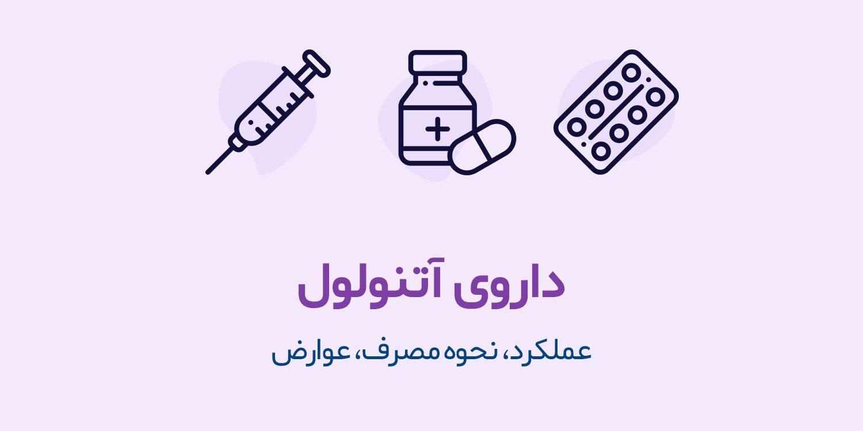عوارض و نحوه مصرف قرص آتنولول