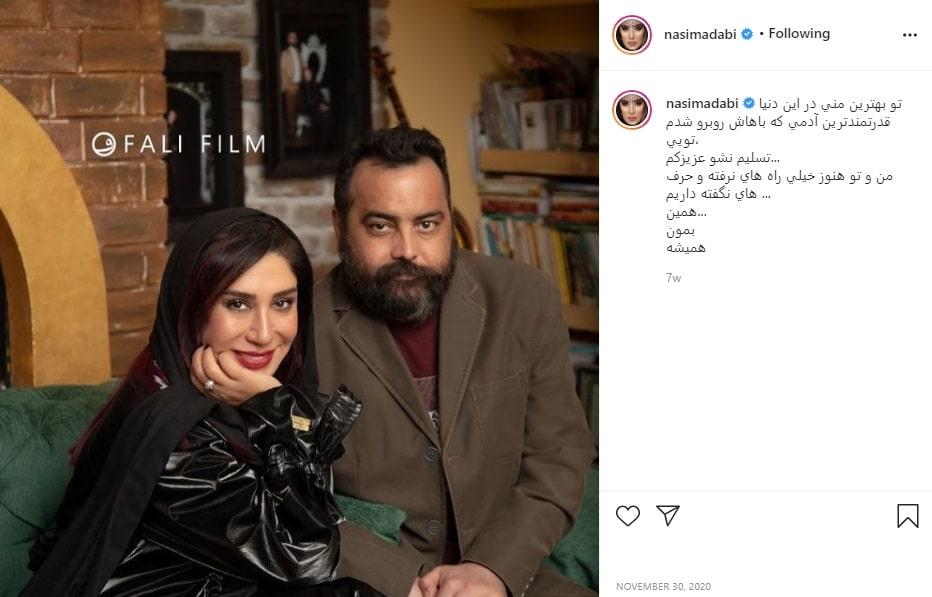 نسیم ادبی+همسرش