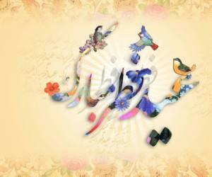 تبریک-عید-فطر
