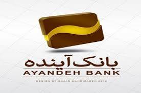 بانک آینده لوگویی