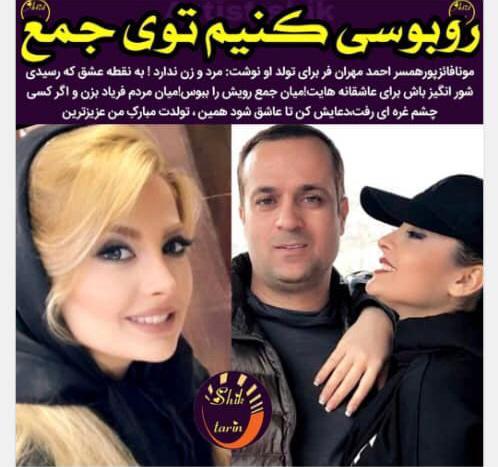 احمدمهرانفر+همسرش
