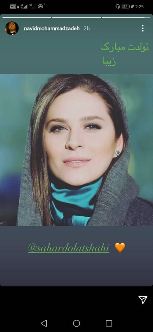 سحر+دولتشاهی+و+نوید+محمدزاده