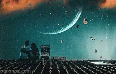 اس ام اس زیبای شب بخیر عاشقانه