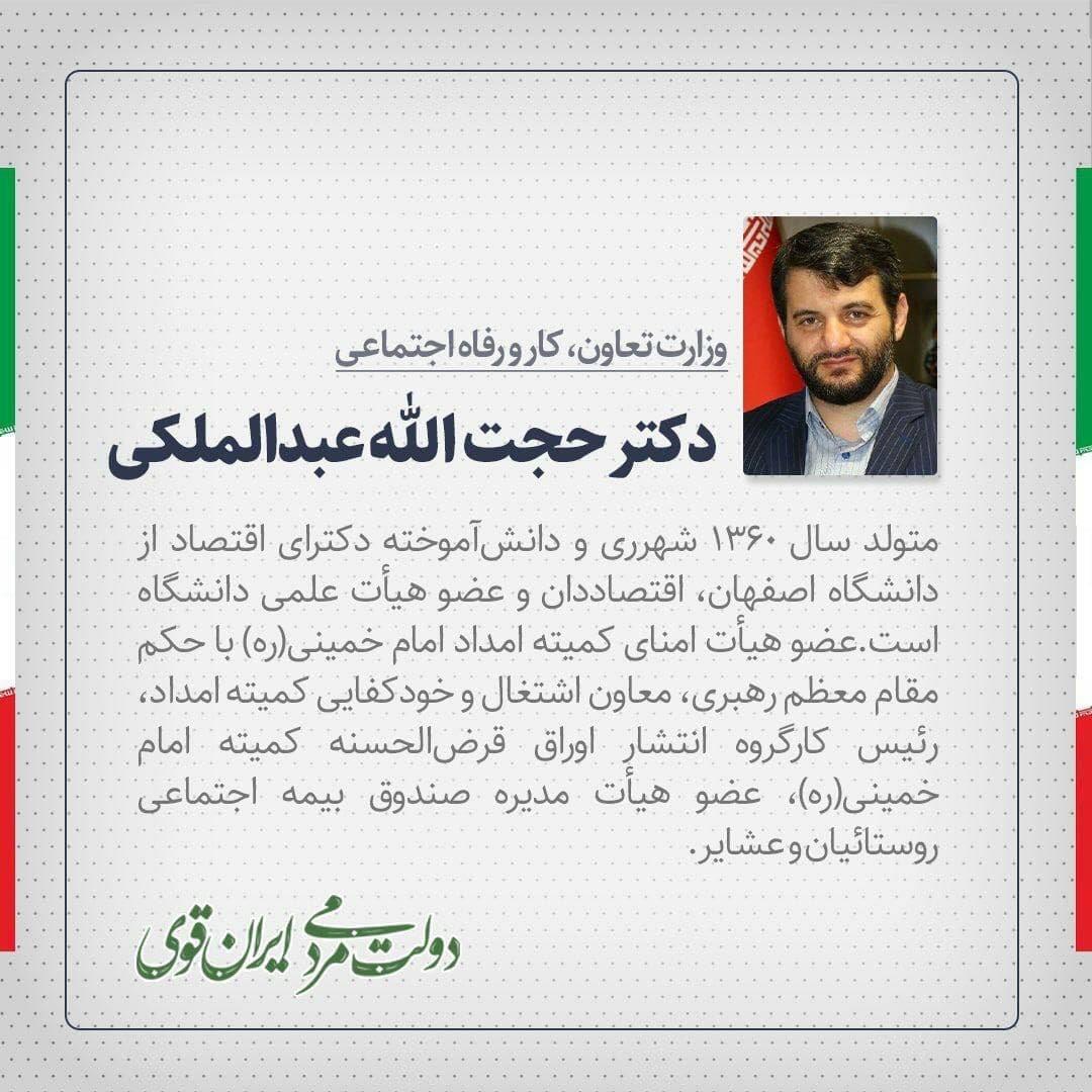 حجتالله عبدالملکی
