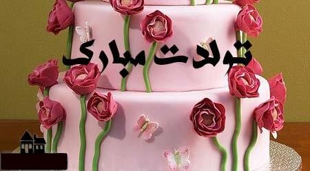 اس ام اس و جملات زیبای تبریک تولد