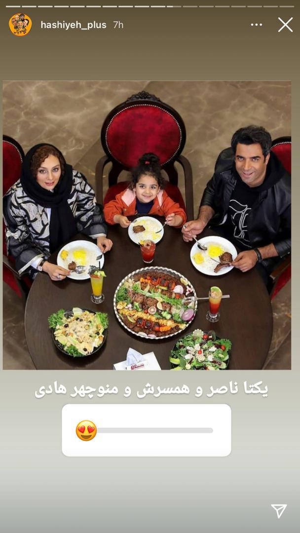یکتا ناصر+همسرش