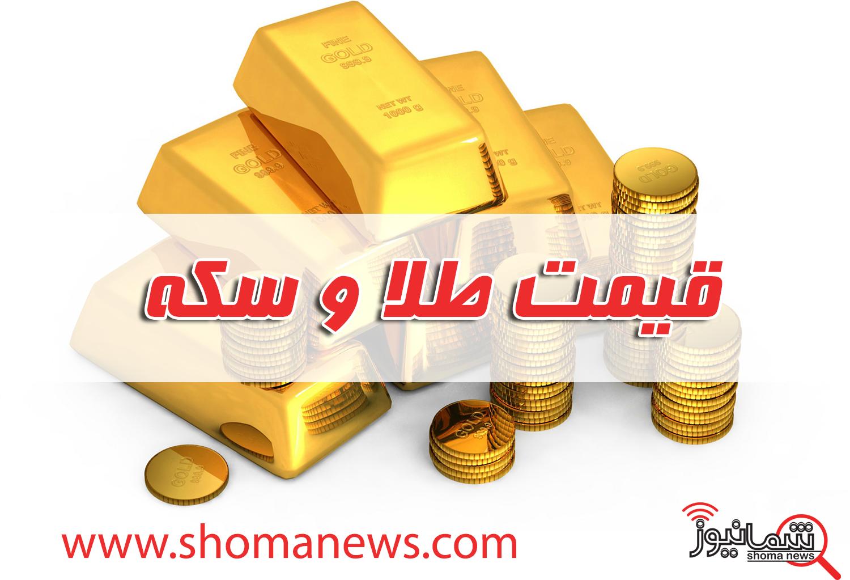 قیمت+سکه+طلا+شمانیوز