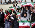 ورود زنان به ورزشگاه ازادی ازاد شد + شرایط و جزئیات
