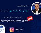 ششمین برنامه زنده اینستاگرامی مدیرعامل شرکت مخابرات ایران