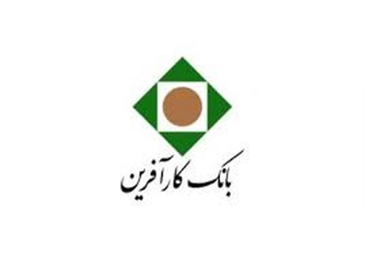 اختلال در خدمات الکترونیکی بانک کارآفرین در روز جمعه ۱۸ مرداد ماه