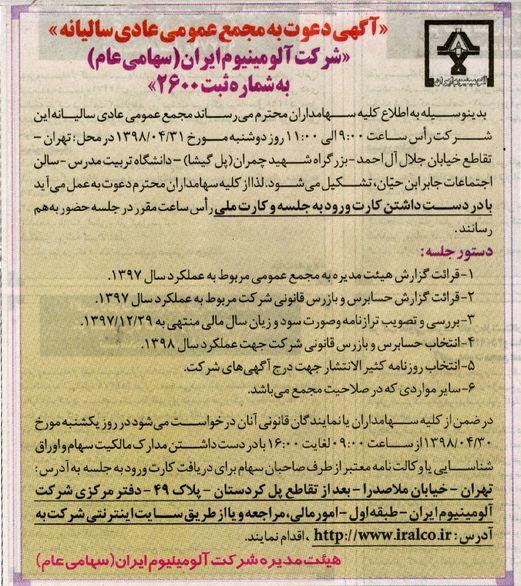 مجمع عمومی عادی سالیانه شرکت آلومینیوم ایران 31 تیر برگزار می شود