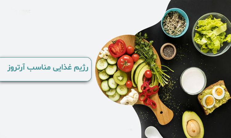 بهترین رژیم غذایی برای افراد مبتلا به آرتروز