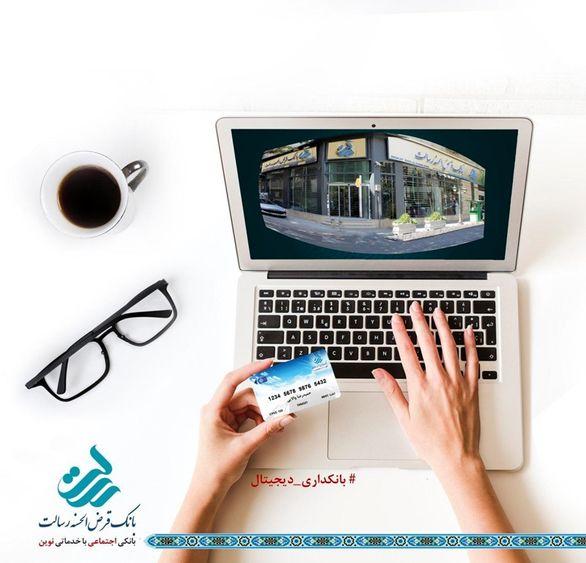 از بانک قرض الحسنه رسالت خدمات آنلاین بگیرید