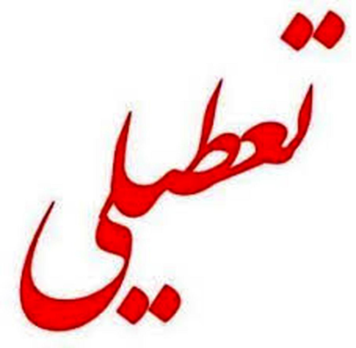 دانشگاههای استان البرز چهارشنبه و پنج شنبه تعطیل شد