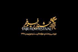 معرفی فیلمهای روز هفتم جشنواره فیلم فجر + عکس