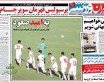 صفحه نخست روزنامههای ورزشی امروز یکشنبه 98/3/26
