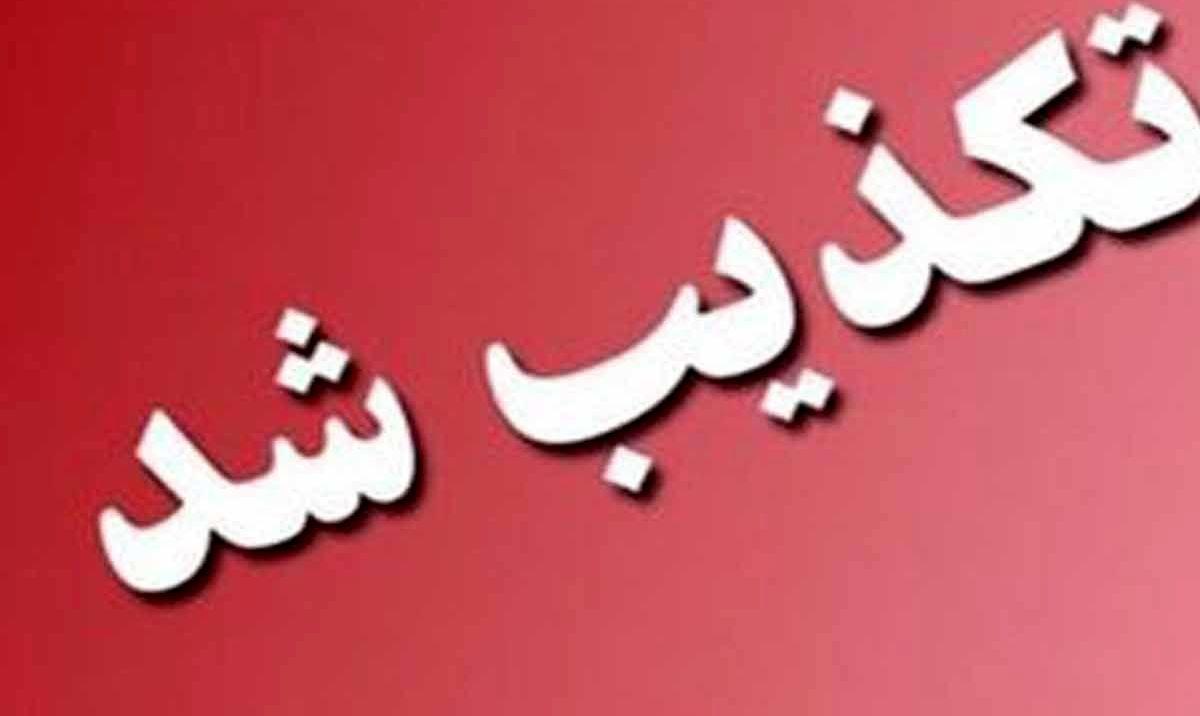 ترور فرمانده دانشگاه پدافند هوایی تکذیب شد