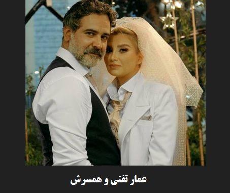 لباس عروس استثنایی همسر عمار تفتی غوغا به پاکرد + تصاویر