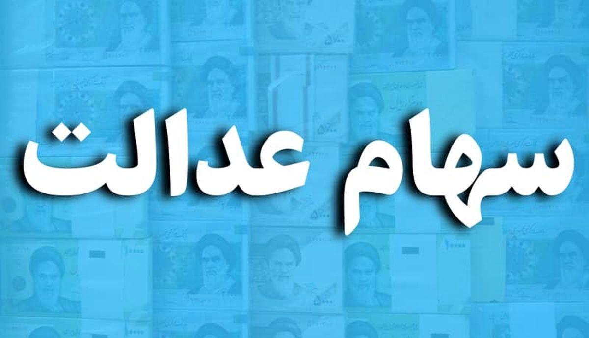 ارزش روز سهام عدالت یکشنبه 13 مهر