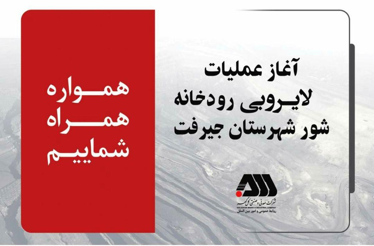 همکاری و کمک گلگهر در حوزه مدیریت بحران استان