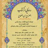 مراسم رونمایی از فرهنگ واژگان تازی به فارسی