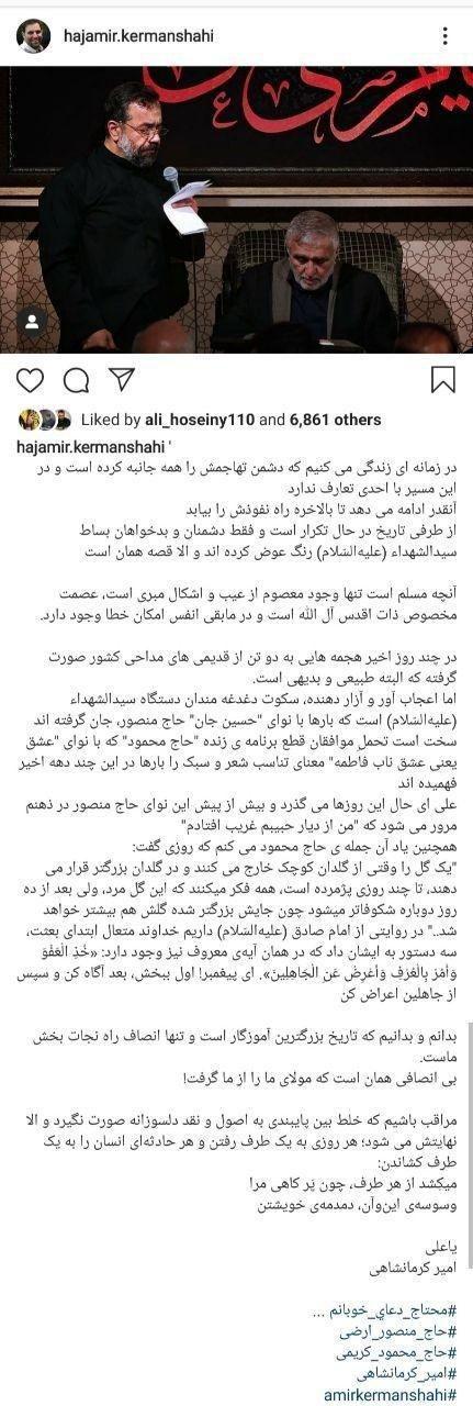 حمایت مداحان از محمود کریمی به دلیل حواشی اخیر