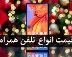 قیمت روز گوشی موبایل در8 خرداد + جدول