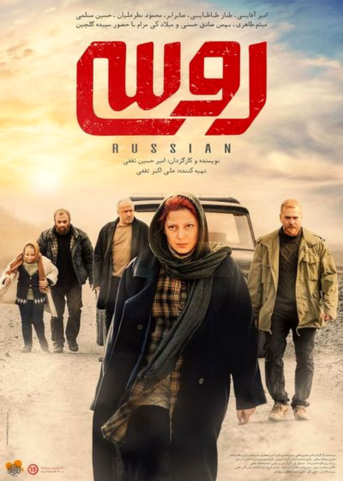 دانلود فیلم سینمایی روسی + کیفیت عالی