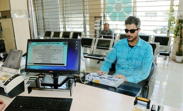 خدمت جدید بانک توسعه تعاون برای نابینایان