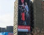 حذف بزرگترین تابلوی ضدآمریکایی شهر تهران