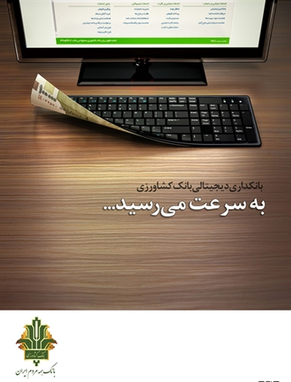 افزایش مشتریان اینترنت بانک کشاورزی به 400 هزارنفر