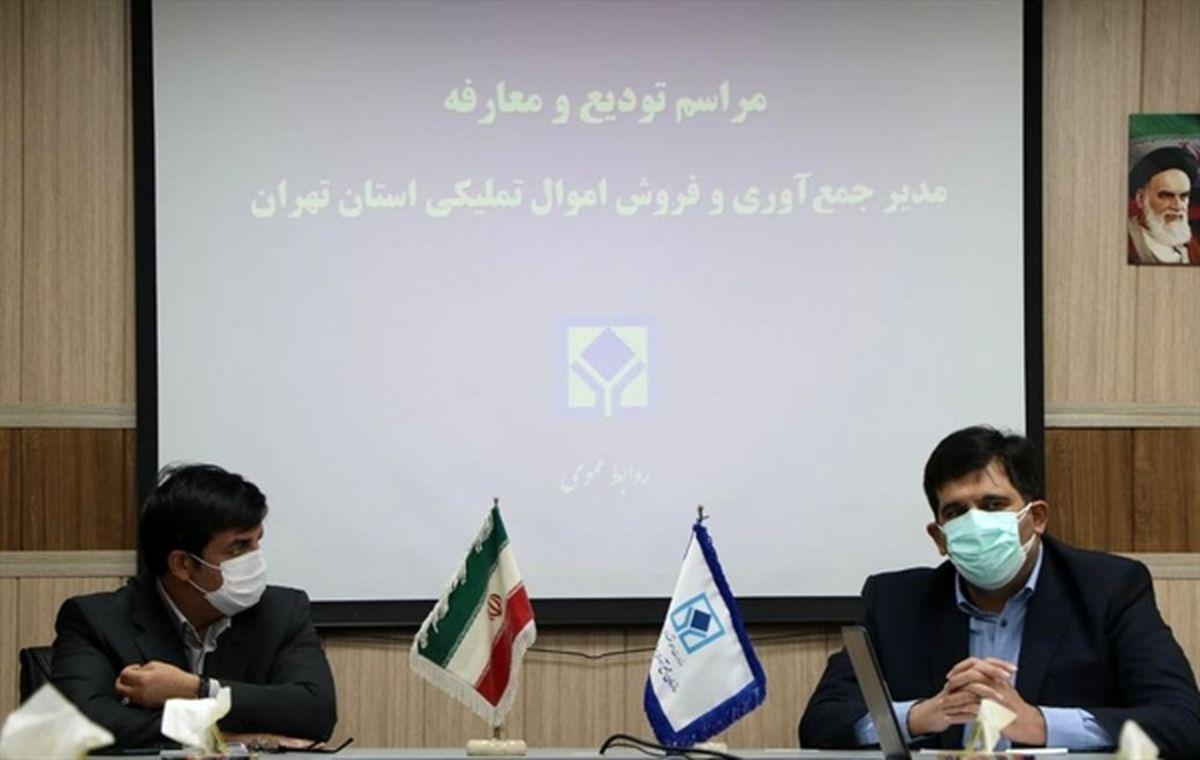 آمادگی استانداری برای واگذاری زمین به اموال تملیکی تهران