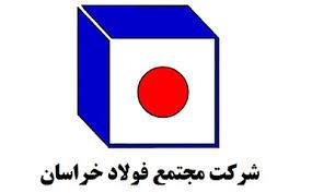 تولیدات 11 ماهه فولاد خراسان از مرز 4.1 میلیون تن گذشت