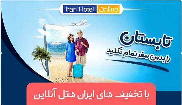 با تخفیف های ایران هتل آنلاین تابستان را بدون سفر تمام نکنید