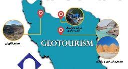 معادن ایران؛ ظرفیتی بالقوه برای صنعت گردشگری