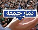 برگزاری نماز جمعه لغو شد
