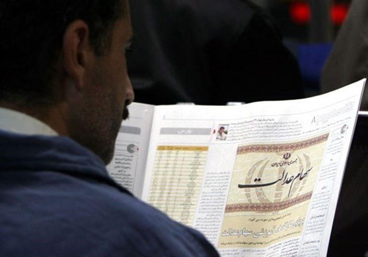 آخرین مهلت تعیین روش آزاد سازی سهام عدالت + جزئیات
