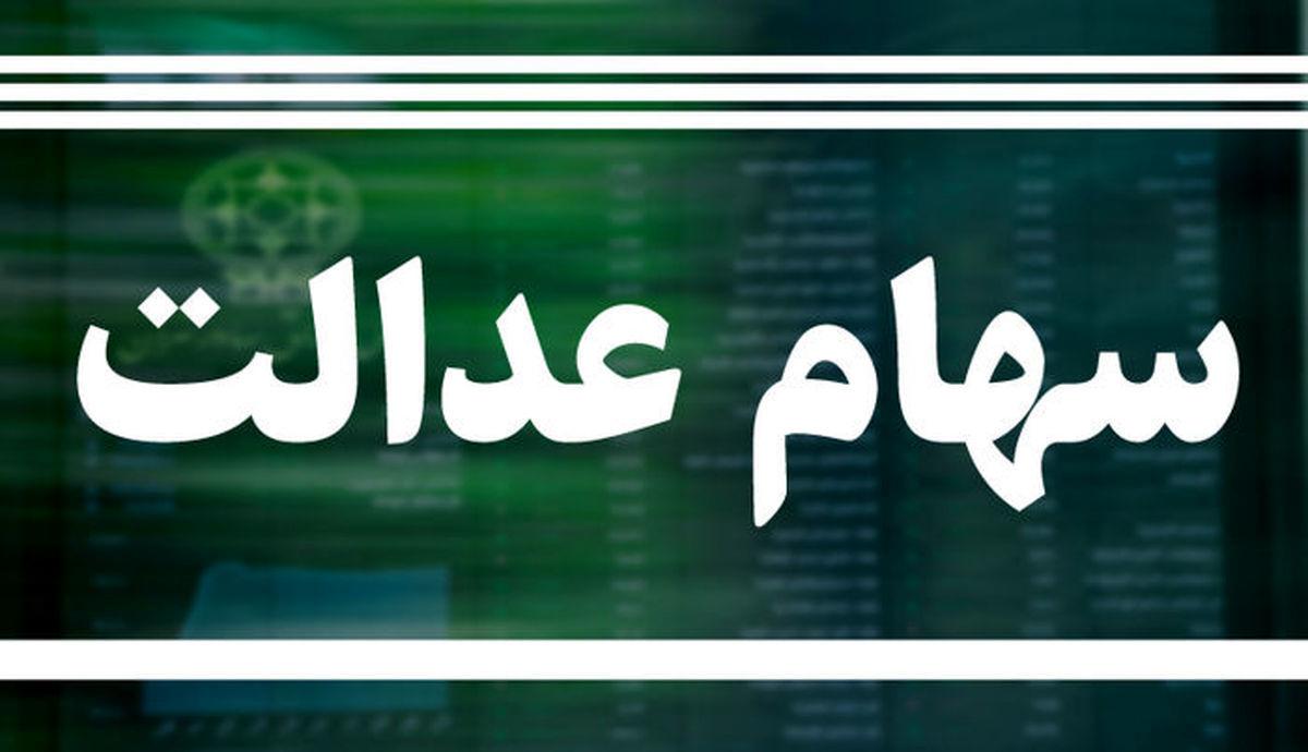 ارزش روز سهام عدالت دوشنبه 22 دی