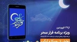 بامدادهای ماه مبارک رمضان با برنامههای همراه اول