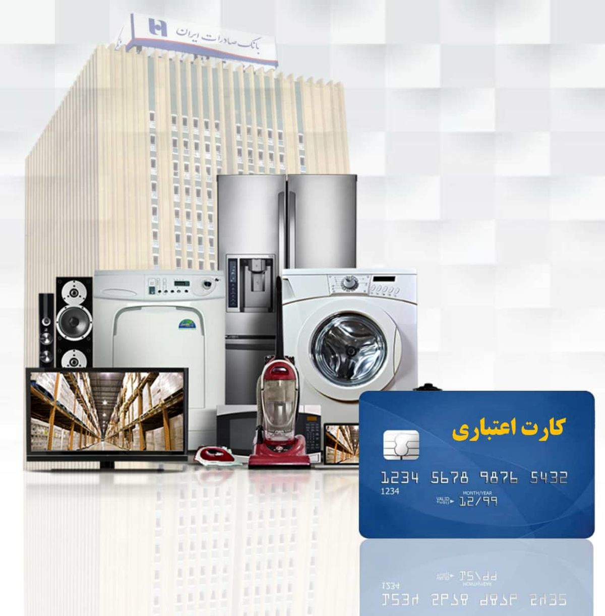 فروش قسطی کالای با کیفیت داخلی در ٨٨٧ فروشگاه با «همیاران سپهر» بانک صادرات ایران