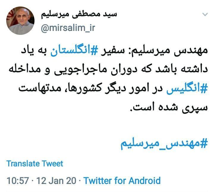 واکنش میرسلیم به بازداشت سفیر انگلیس