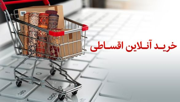 نوآوری دیگری در نظام بانکی کشور، رونمایی از محصول جدید خرید آنلاین اقساطی بانکپاسارگاد