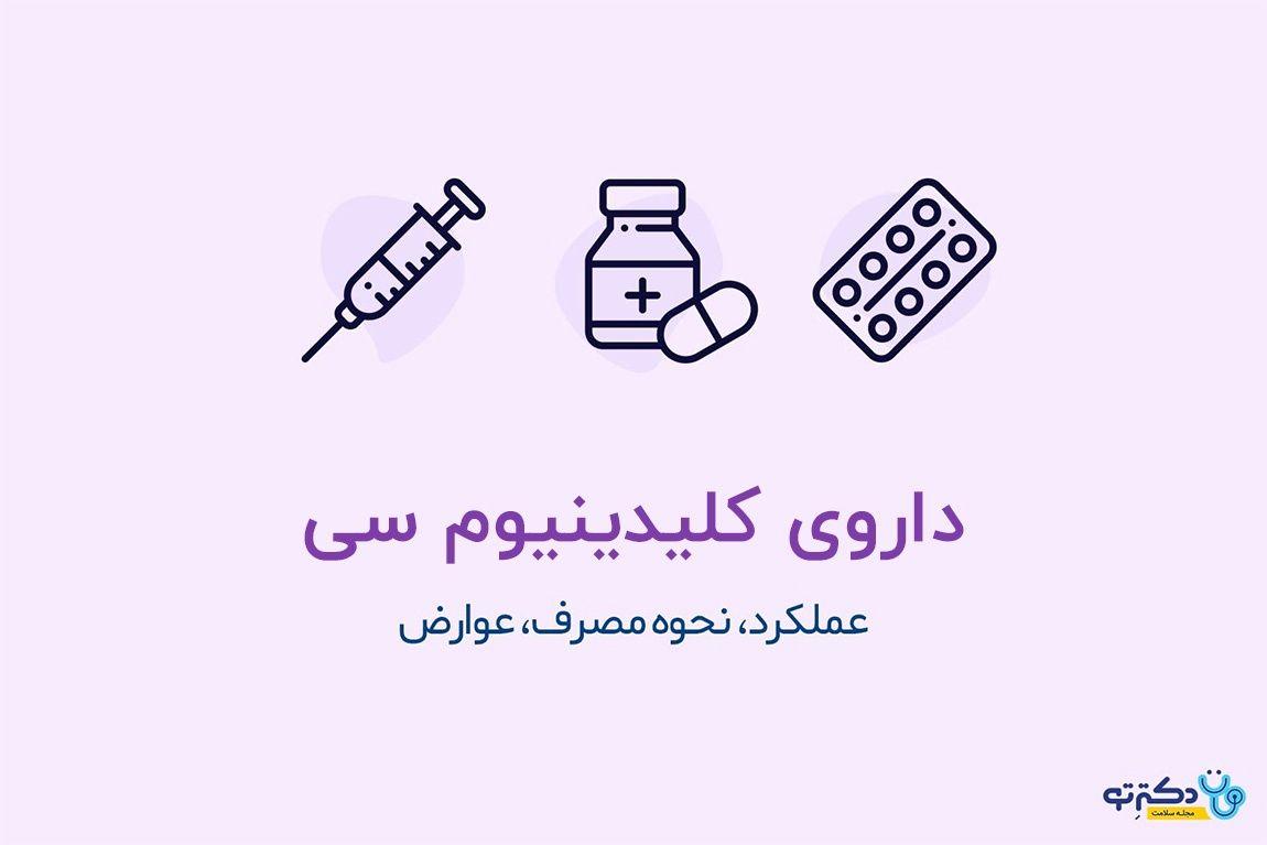 از خاصیت تا عوارض داروی معده کلیدینیوم سی