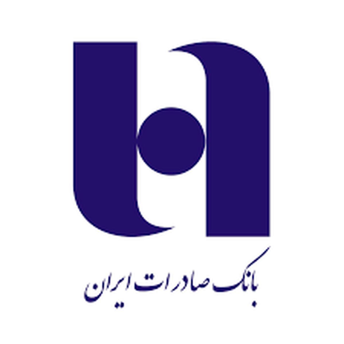 شروع احراز هویت الکترونیک در کارگزاری بانک صادرات ایران