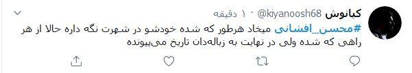 واکنش کاربران توییتر به اقدام زننده محسن افشانی؛ سلبریتی که به هرقیمتی میخواهد دیده شود