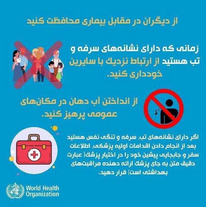 مهمترین توصیهها بهداشتی برای جلوگیری از کرونا