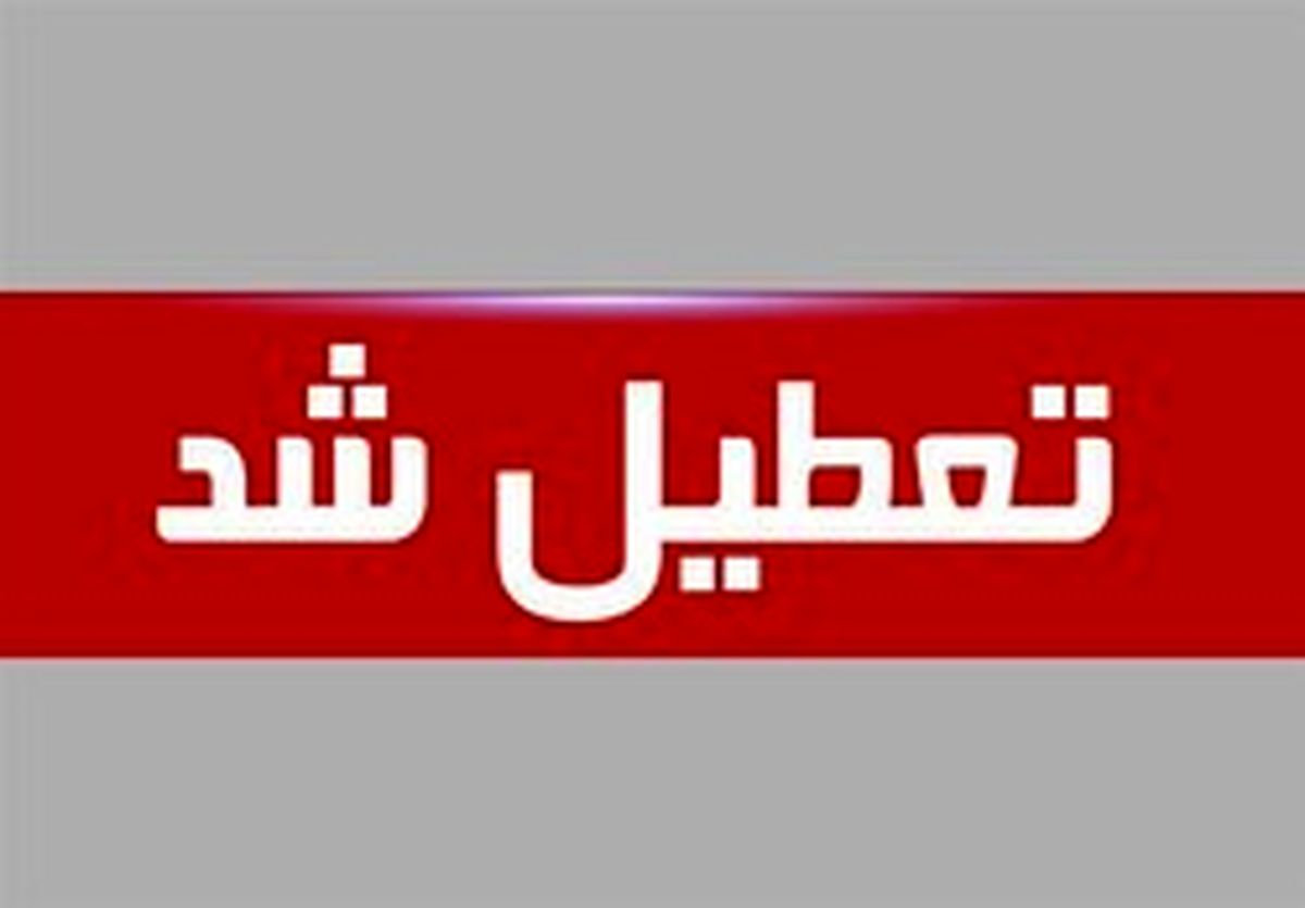 مدارس استان مرکزی تعطیل و ادارات دورکار شدند