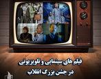 فیلمهای سینمایی تلویزیون برای 22 بهمن