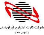 افزایش فعالیت های ایران کیش در حوزه مسئولیت های اجتماعی