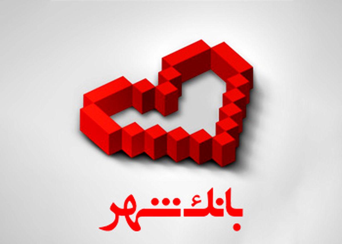 هفتمین جشنواره سالانه «بانک محبوب من» برگزار شد